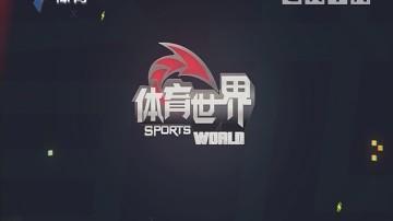 [2018-10-17]体育世界:南粤古驿道定向大赛惠东站周末打响