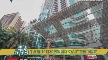 牛皮癣:10月20日银屑病义诊︳广东省中医院