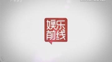 [2018-10-09]娱乐前线:杨超越 段奥娟 傅菁默契十足 大曝成员郭颖秘密