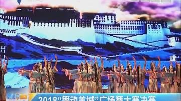"""2018""""舞动羊城""""广场舞大赛决赛"""