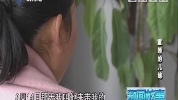[2018-10-15]新闻故事:重婚的儿媳