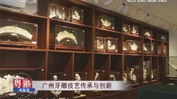广州牙雕技艺传承与创新