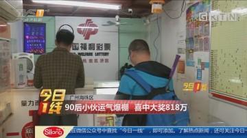 广州海珠区:90后小伙运气爆棚 喜中大奖818万
