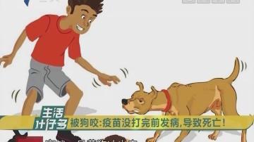 被狗咬:疫苗没打完前发病,导致死亡!