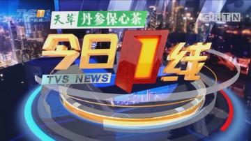 """[HD][2018-10-10]今日一线:广州番禺:住家频遭神秘钢珠""""袭击"""" 警方立案调查"""
