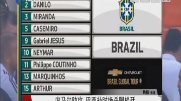 内马尔助攻 巴西补时绝杀阿根廷