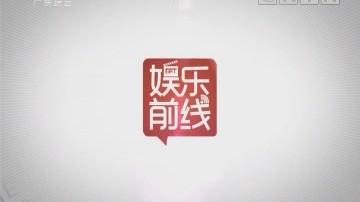 [2018-10-10]娱乐前线:陈慧琳低调庆祝结婚十周年