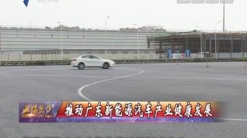 [2018-10-14]政协委员:推动广东新能源汽车产业健康发展