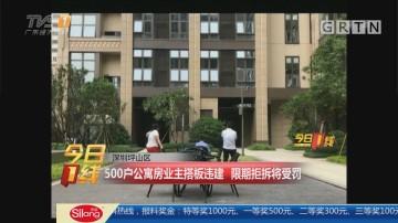 深圳坪山区:500户公寓房业主搭板违建 限期拒拆将受罚
