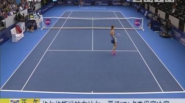 格尔格斯逆转布沙尔 晋级WTA卢森堡赛决赛