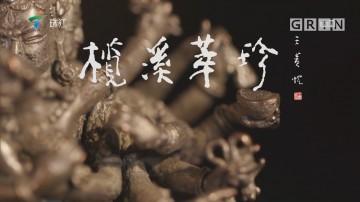 [HD][2018-10-29]文化珠江:揽溪萃珍