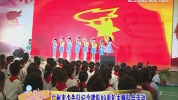 [2018-10-15]南方小记者:广州市少先队纪念建队69周年主题队会活动