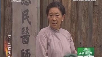 [2018-10-02]七十二家房客:护媳风云