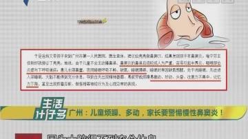 广州:儿童烦躁、多动,家长要警惕慢性鼻窦炎!
