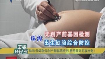 珠海:孕妈做无创产前基因检测,费用最高可享全免!