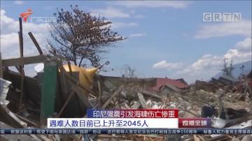印尼强震引发海啸伤亡惨重:遇难人数目前已上升至2045人