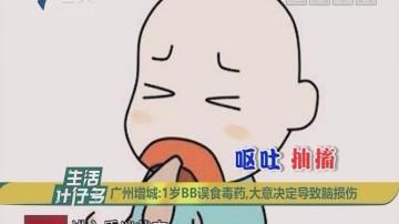 广州增城:1岁BB误食毒药,大意决定导致脑损伤