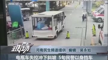 电瓶车失控冲下斜坡 5旬民警以身挡车
