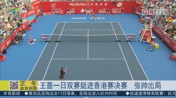 王蔷一日双赛挺进香港赛决赛 张帅出后