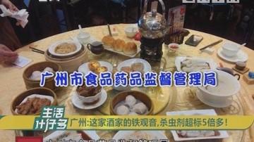 广州:这家酒家的铁观音,杀虫剂超标5倍多!