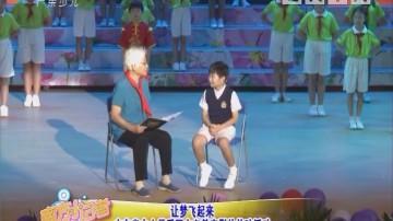 [2018-10-01]南方小记者:让梦飞起来 广东省中小学爱国主义教育影片放映活动