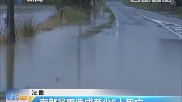 法国:南部暴雨造成至少6人死亡