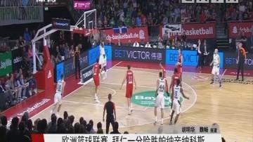 欧洲篮球联赛 拜仁一分险胜帕纳辛纳科斯