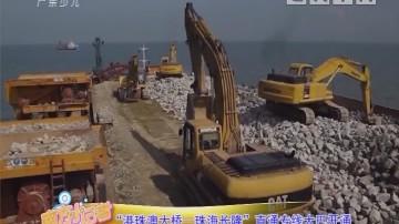 """[2018-10-30]南方小记者:""""港珠澳大桥—珠海长隆"""" 直通专线大巴开通"""
