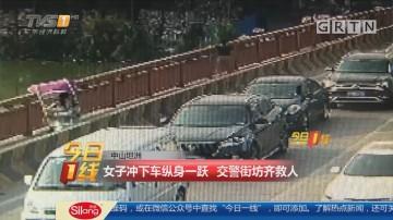 中山坦洲:女子冲下车纵身一跃 交警街坊齐救人