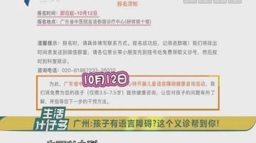广州:孩子有语言障碍?这个义诊帮到你!