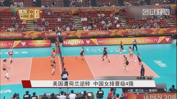 美国遭荷兰逆转 中国女排晋级4强
