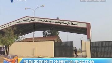 叙利亚和约旦边境口岸重新开放