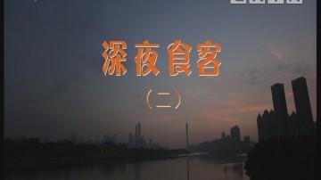[2018-10-22]文化珠江:深夜食客(二)