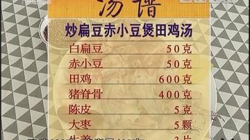 炒扁豆赤小豆煲田鸡汤