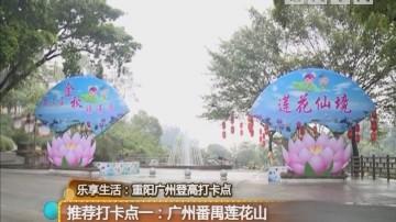 推荐打卡点一:广州番禺莲花山