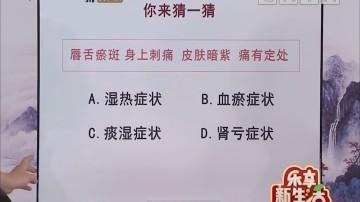 《百医百顺》改善血瘀体质
