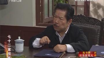 [2018-10-04]七十二家房客:阿崩唔好话阿癞