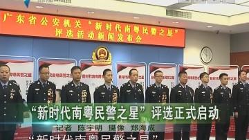 """""""新时代南粤民警之星""""评选正式启动"""