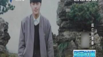 [2018-10-22]新闻故事:逃亡的青春(上)