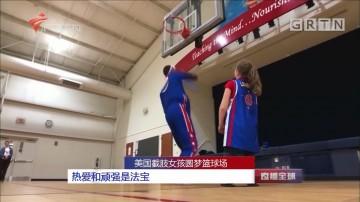 美国截肢女孩圆梦篮球场:热爱和顽强是法宝