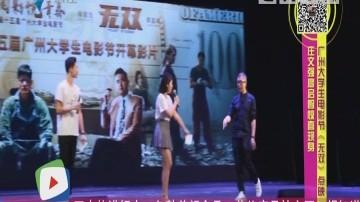 广州大学生电影节《无双》点映 庄文强廖启智惊喜现身