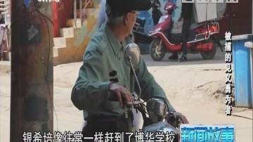 [2018-10-17]新闻故事:被捕的见义勇为者