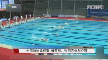 全国游泳锦标赛 傅园慧、张雨霏分别夺冠