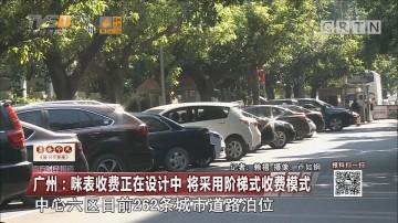 广州:咪表收费正在投计中 将采用阶梯式收费模式