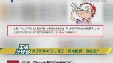 """女子怀孕40天,用了""""微商面膜"""" 面临流产"""
