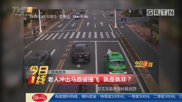 珠海香洲:老人冲出马路被撞飞 孰是孰非?