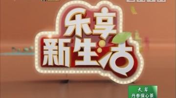 [2018-10-07]乐享新生活:《百医百顺》养生先养内