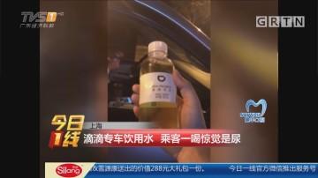 上海:滴滴专车饮用水 乘客一喝惊觉是尿