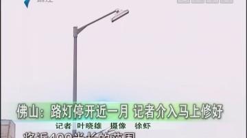 佛山:路灯停开近一月 记者介入马上修好