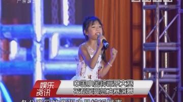 中国小金钟音乐大赛花都东莞总决赛落幕
